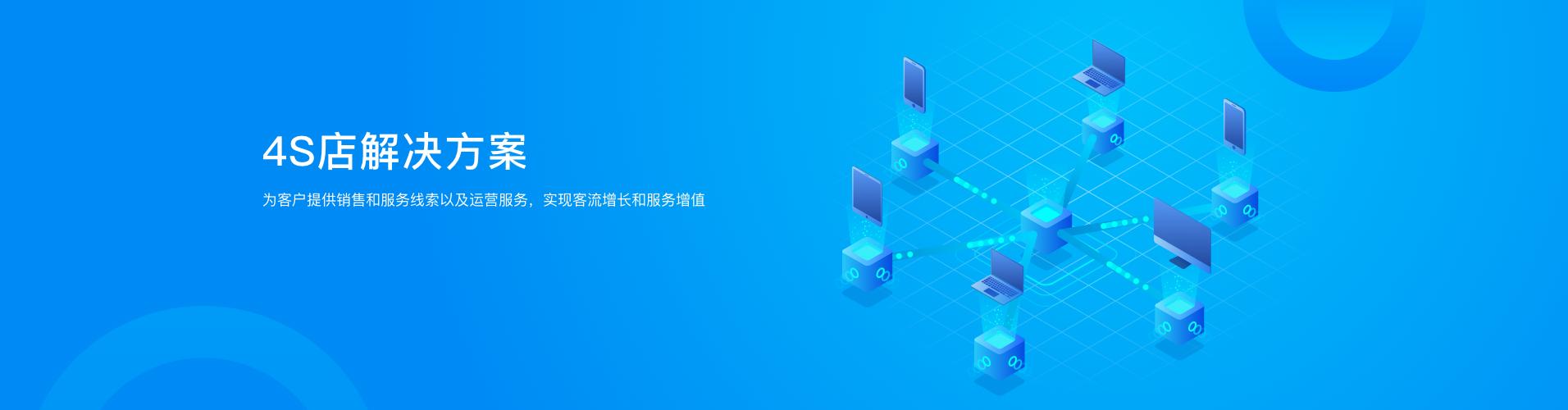 广联赛讯4S店解决方案