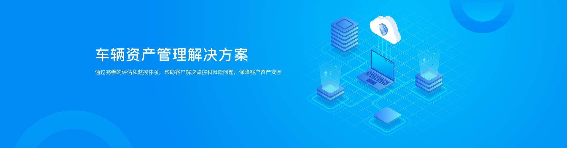 广联赛讯车辆资产管理解决方案