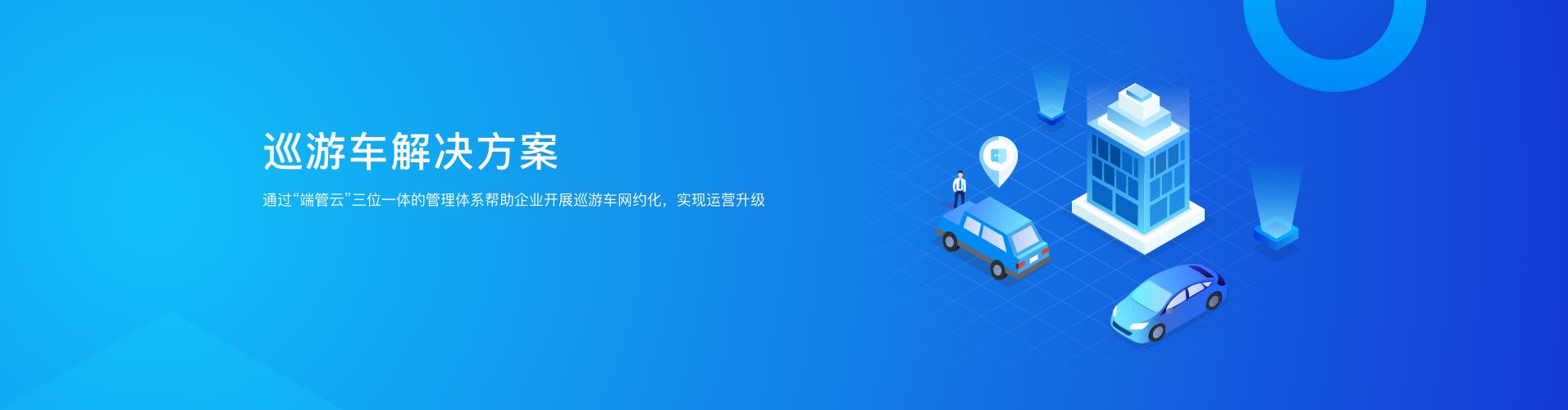 广联赛讯巡游车解决方案
